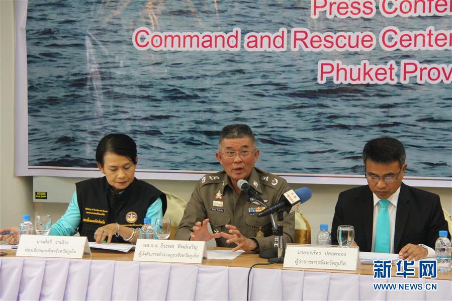 """(国际)泰国官员说""""凤凰""""号有望12日打捞出水"""