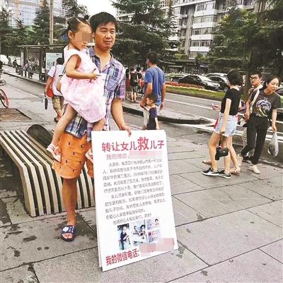 """父亲举牌""""转让女儿救儿子"""" 母亲:情急之下写的"""