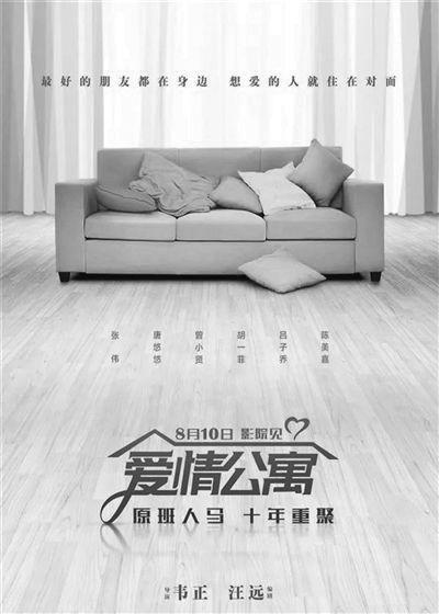 """影版《爱情公寓》要""""借壳上映""""?"""