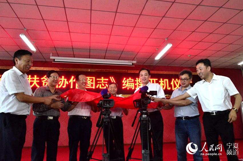 《闽宁扶贫协作图志》编撰开机仪式8月11日举行。吴隆重摄