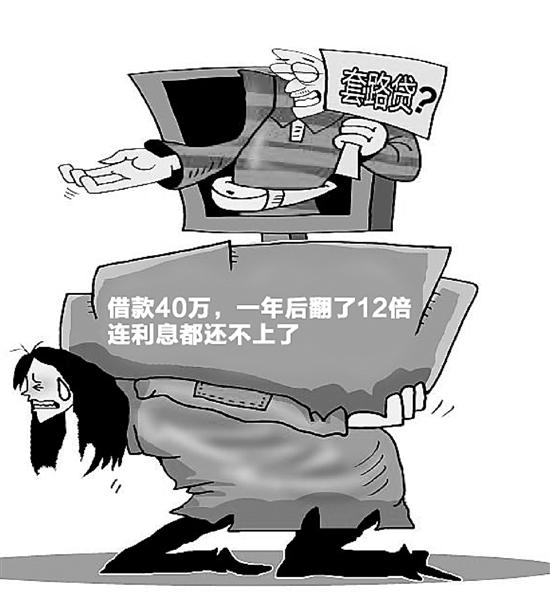 """宁波:""""套路贷""""?一年多时间40万借款滚成500多万"""