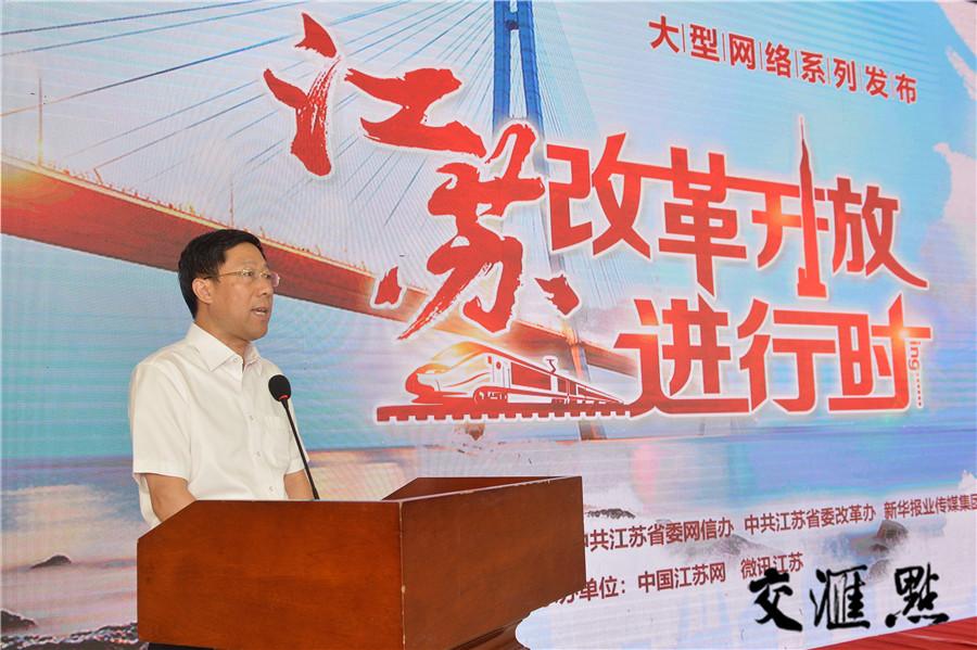 """""""大型网络系列发布·江苏改革开放进行时""""活动今日启动"""