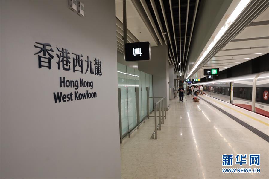 (图文互动)(1)广深港高铁香港段试营运顺利完成 西九龙站将首次举行开放日