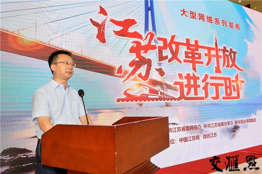 新华日报社副总编辑,中国江苏网董事长、总编辑陆峰 主持启动仪式。