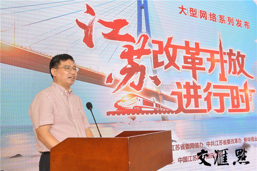 新华日报社社长、总编辑、党委书记,新华报业传媒集团董事长双传学发言。