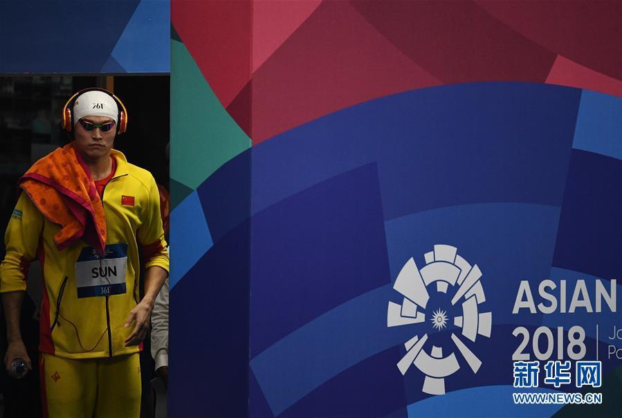 (亚运会)(1)游泳――男子200米自由泳:孙杨夺冠