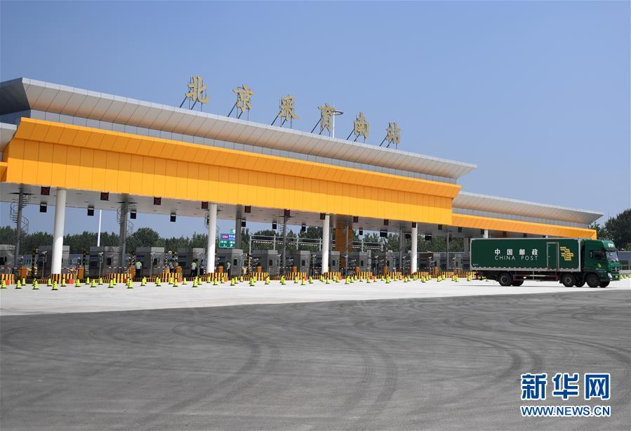 (社会)(1)首都地区环线高速公路(通州-大兴段)通车