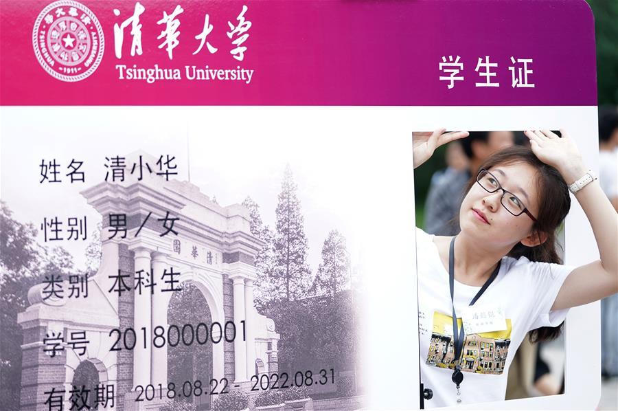 (教育)(1)清華大學新生報到