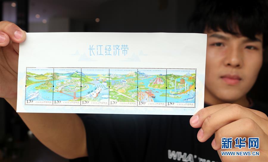 #(社会)(3)中国邮政发行《长江经济带》特种邮票