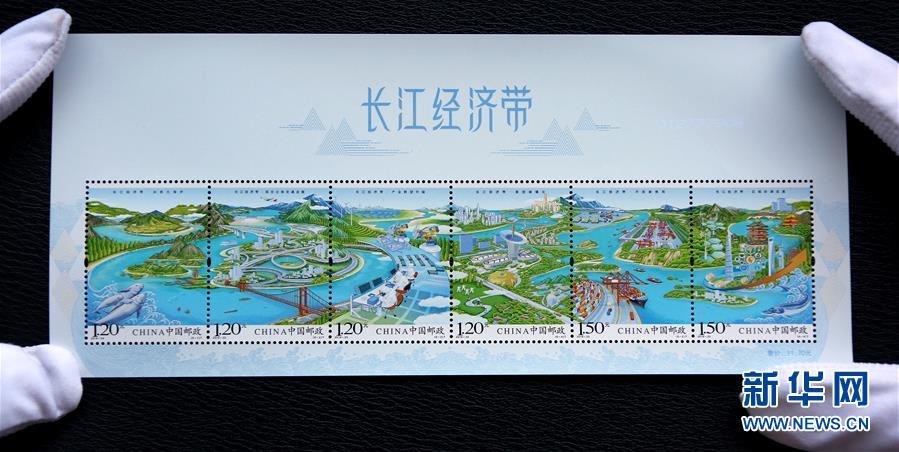 #(社会)(2)中国邮政发行《长江经济带》特种邮票