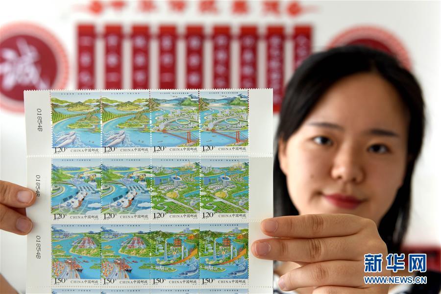 #(社会)(1)中国邮政发行《长江经济带》特种邮票