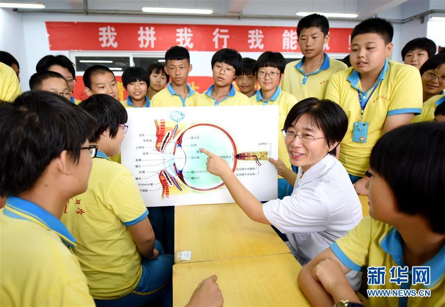 (教育)(3)开学第一课 从保护眼睛开始