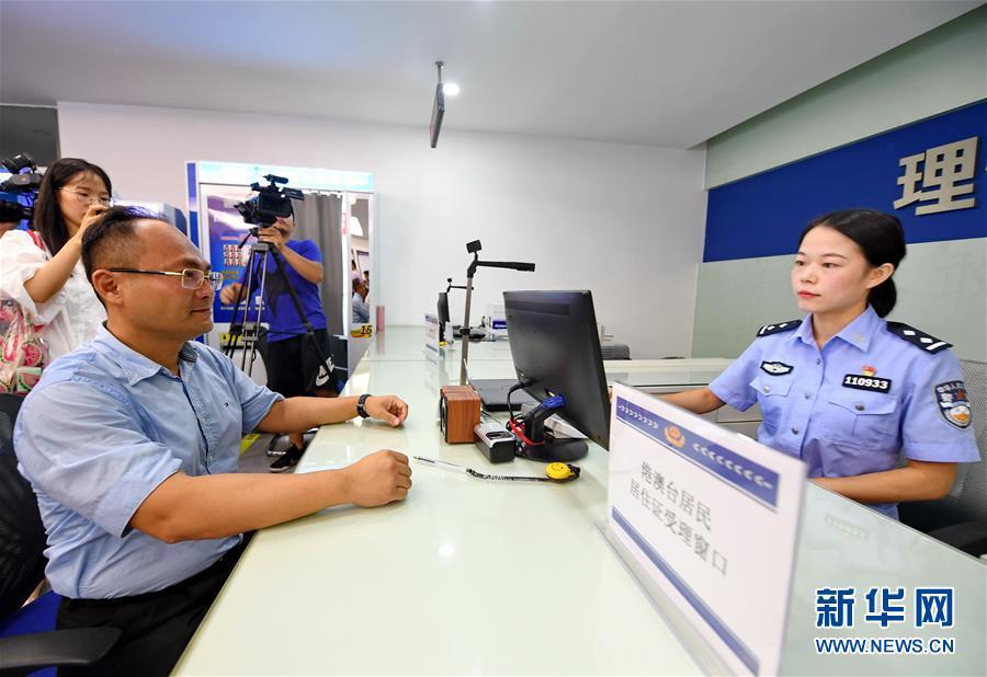 (社会)(9)各地开始受理港澳台居民居住证申领