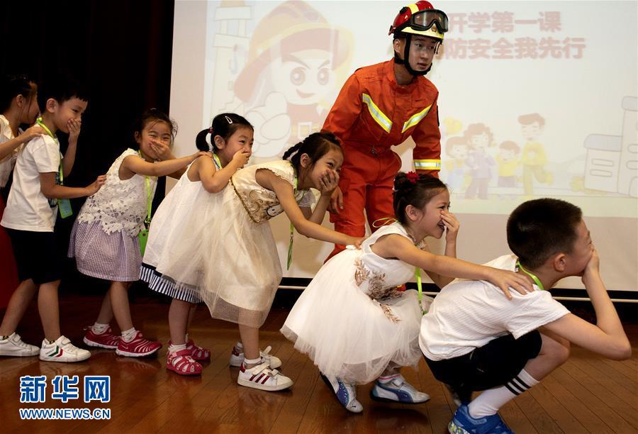 (社会)开学消防第一课
