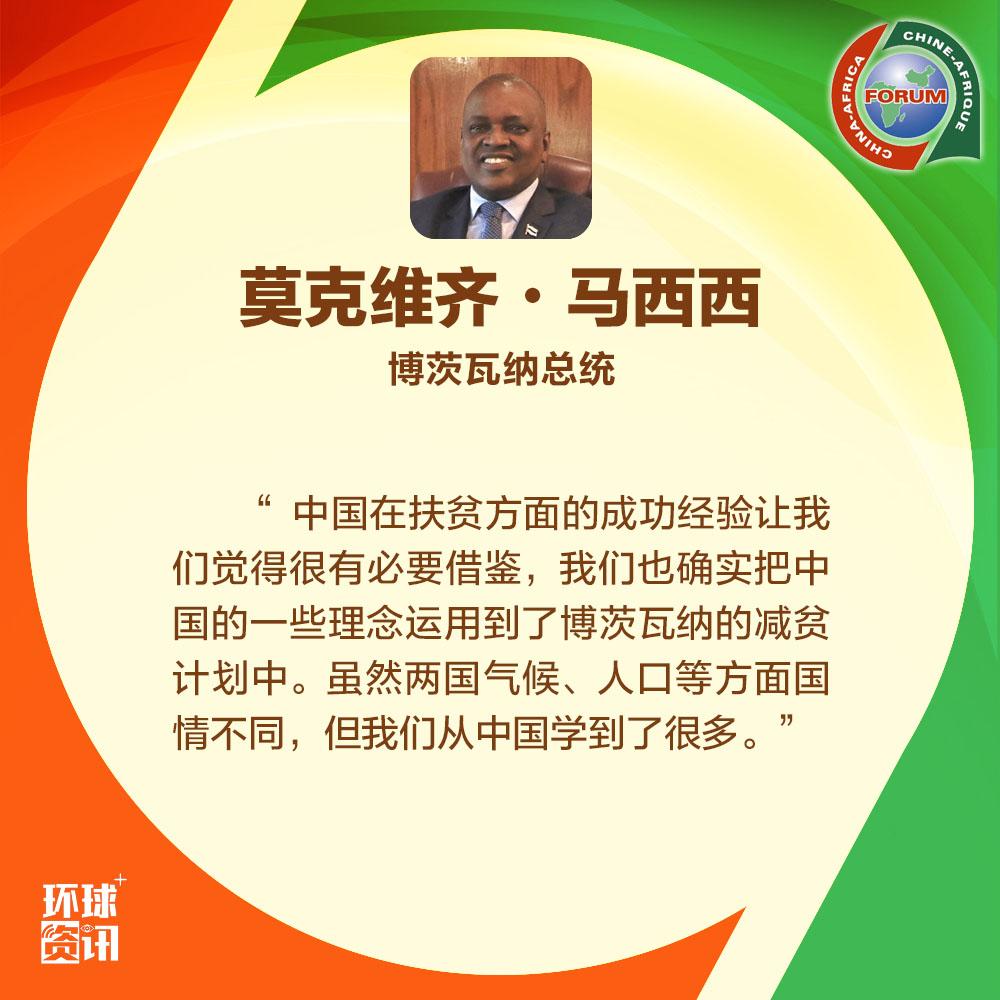 """【图解】""""中非关系充满信任与尊重""""――非洲政要谈中非关系"""