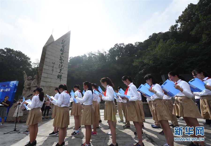 (社会)(1)南京举行纪念抗战胜利73周年诵读活动