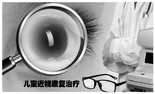 儿童近视康复治疗市场乱象调查