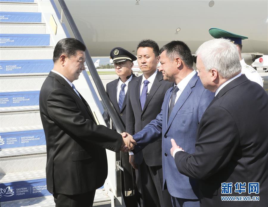 (时政)习近平抵达俄罗斯符拉迪沃斯托克出席第四届东方经济论坛