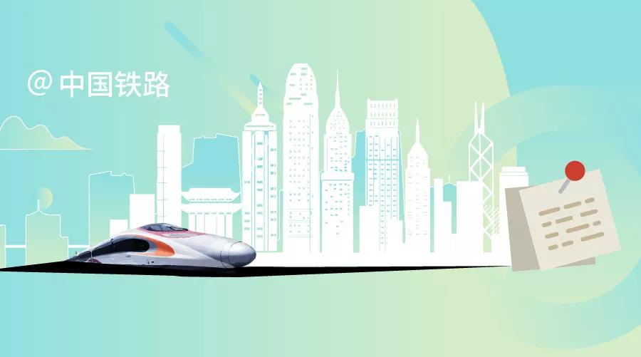行李限重多少?坐过站怎么办?乘高铁去香港,你还需要知道这些!【查看原图】
