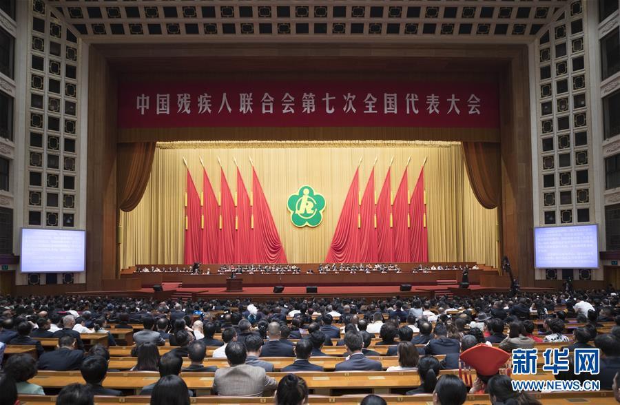 (时政)(4)中国残疾人联合会第七次全国代表大会在京开幕