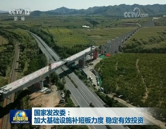 国家发改委:加大基础设施补短板力度稳定有效投资
