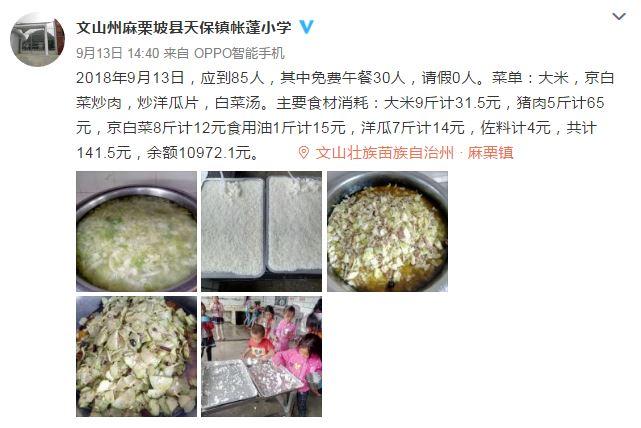Netizens applaud rural schools that post menus