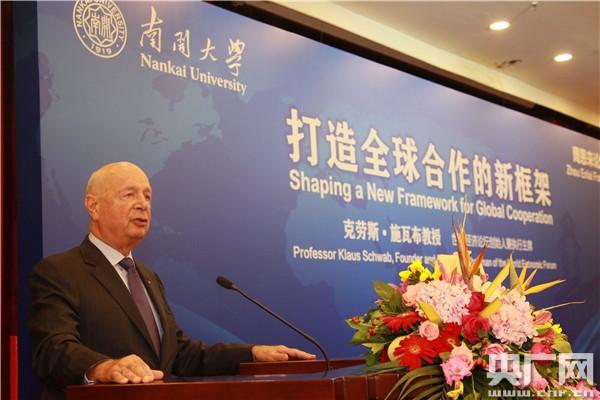 达沃斯论坛创始人施瓦布:打造全球合作的新框架