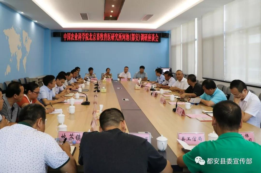 """中国农业科学院专家到都安 """"问诊""""扶贫产业"""
