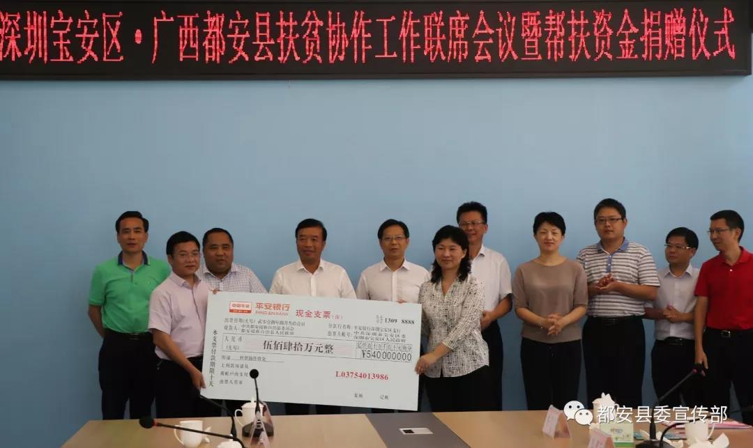 深圳宝安向广西都安捐赠扶贫协作资金540万元