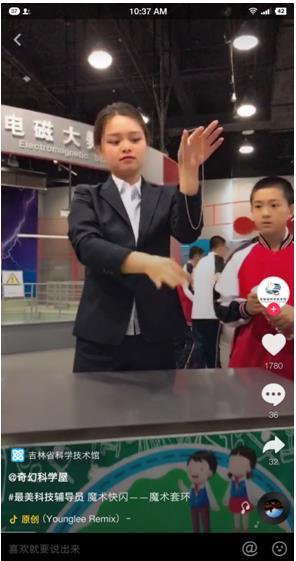 """播放量破10亿 抖音联合中国科技馆在全国范围开启""""我的科学之yeah"""""""