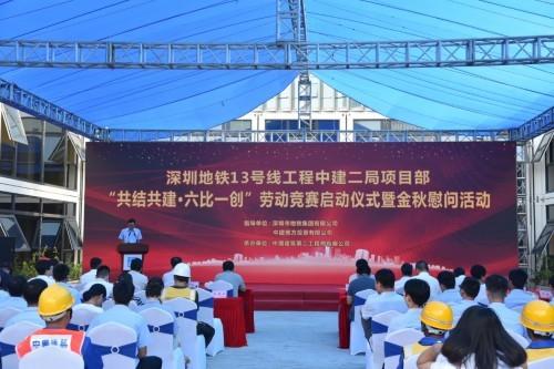 """深圳地铁""""共结共建·六比一创""""劳动竞赛仪式启动"""