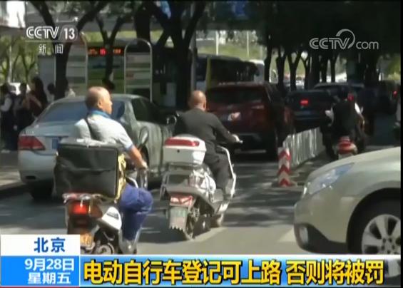 北京:电动自行车登记可上路 否则将被罚