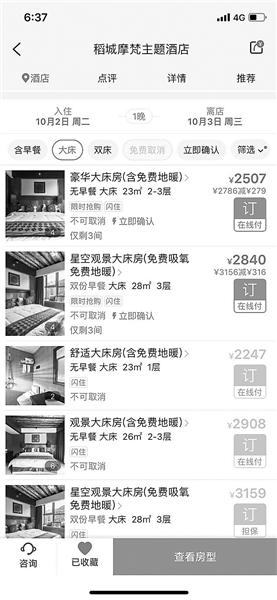 稻城亚丁国庆酒店价格最高3700元多部门下整改通知