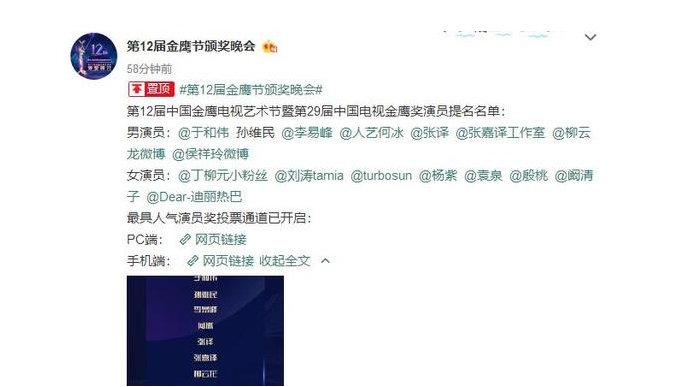金鹰奖提名名单公布 李易峰杨紫入围观众最受喜爱演员