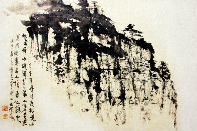 北岳观山图 78cm×48cm