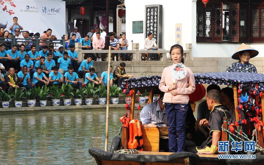 """#(社会)(1)苏州举办""""诗泊枫桥""""实景诗词赛"""