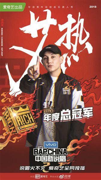 《中国新说唱》落幕风光不再 这一季你还记得啥?