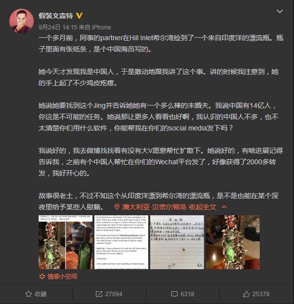 【中国那些事】新郎不是他,但他的情书感动世界