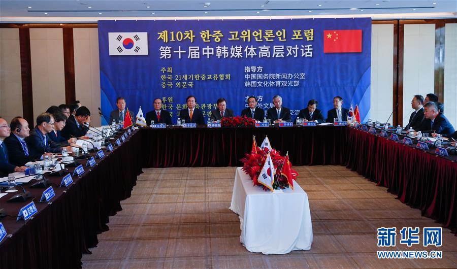(国际)中韩媒体围绕创新和环保等议题展开对话