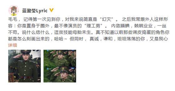 蓝盈莹发长文力挺男友:你是最称职的演员曹骏
