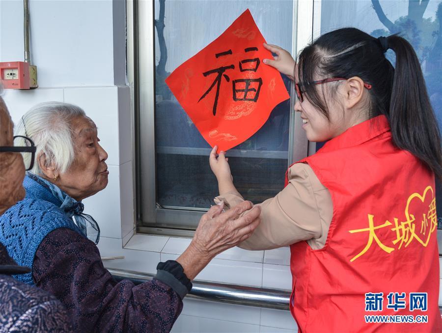 """(社会)(3)自愿者爱心结对""""迎重阳"""""""