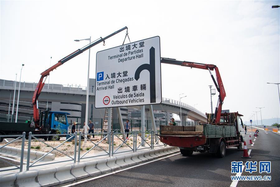 (图文互动)(1)连接港珠新通道――走进港珠澳大桥澳门口岸