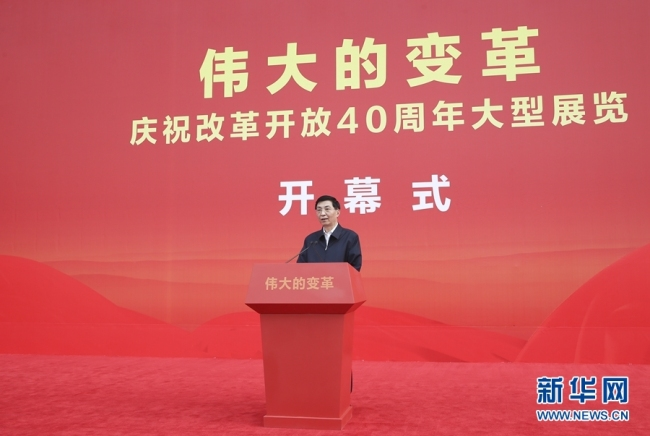 Wang Huning announces the opening of the exhibition of commemorating the 40th anniversary of China's reform and opening-up at the National Museum of China on November 13, 2018. [Photo: Xinhua]