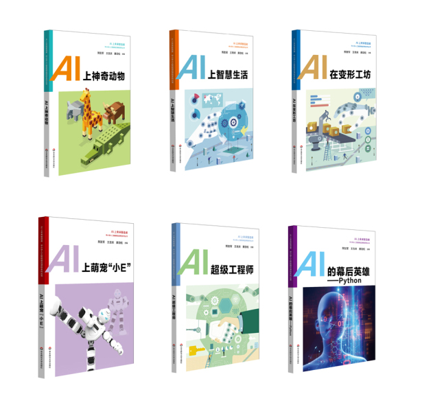 Six textbook covers of China's first 10-volume AI textbook series designed for primary and secondary school students. The remaining four books are scheduled to be published in 2019. [File Photo: East China Normal University Press]