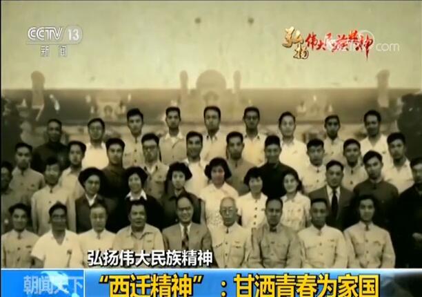 """【弘扬伟大民族精神】""""西迁精神"""":甘洒青春为家国"""