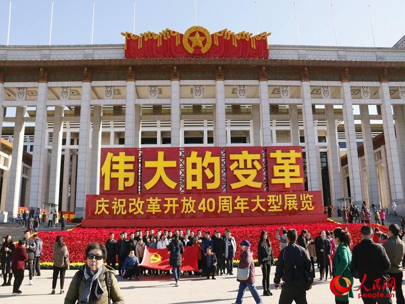 改革开放40周年大型展览