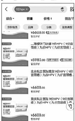 有黄牛高价兜售九价HPV疫苗? 北京市疾控中心:正在积极组织货源