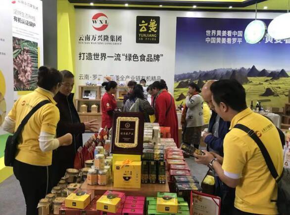 参展2018冬农会,云南万兴隆集团获好评