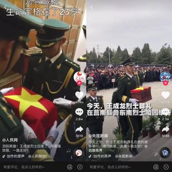 鸣枪礼为95后烈士首次执行!军队抖音全程直播,3亿网友挥泪送英雄