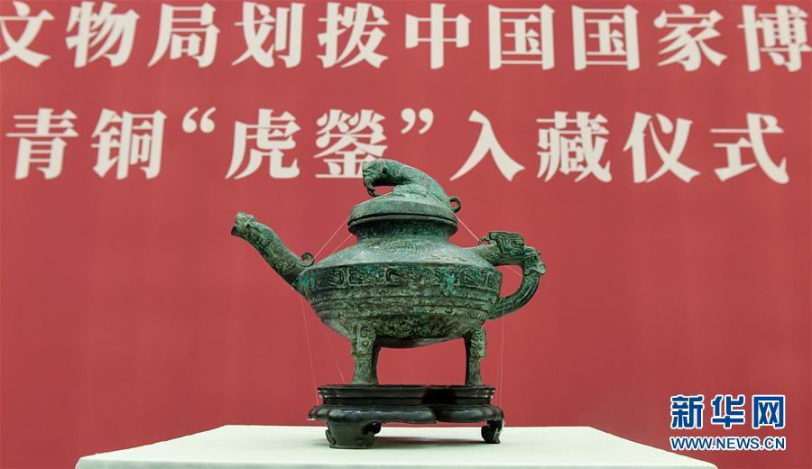 """(文化)(1)流失海外文物青铜""""虎�v""""重回祖国"""